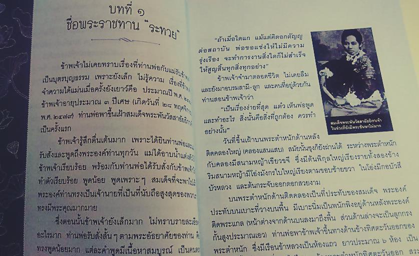 book-review-thai-2