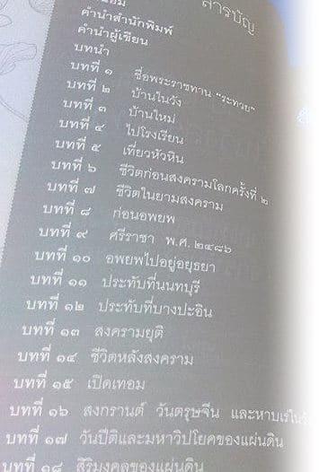 book-review-thai-3