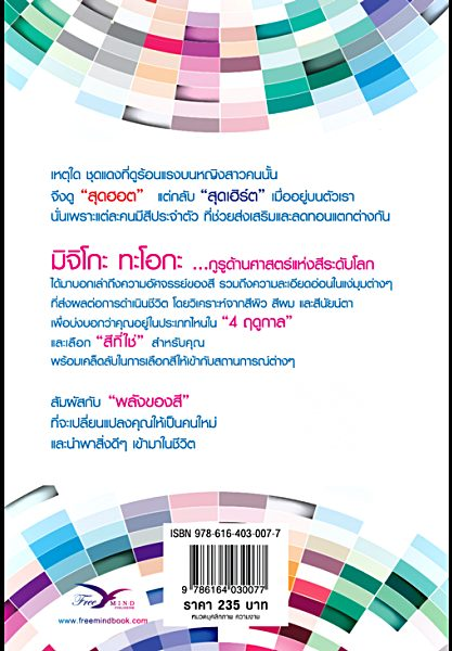 book-power-of-color-2
