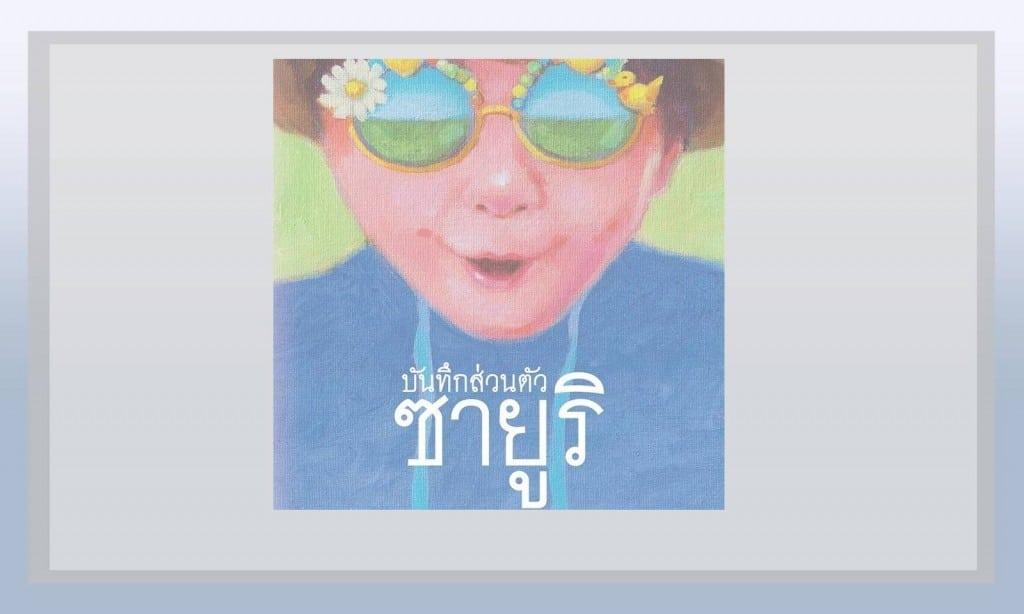 นักเขียนรุ่นจิ๋วของวงการน้ำหมึกไทย