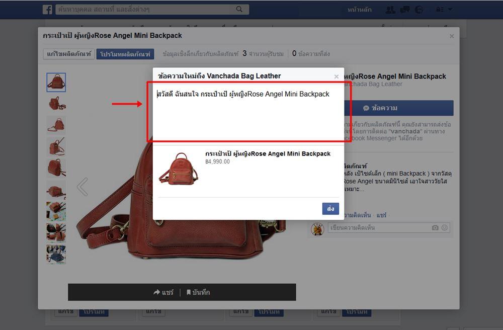 กระเป๋าเป้ ร้านค้า facebook f-commerce
