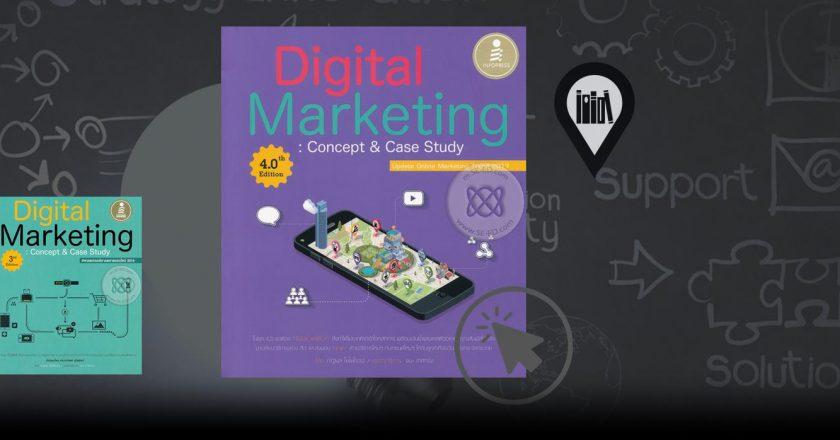 Digital Marketing การตลาดออนไลน์ 2017-2018