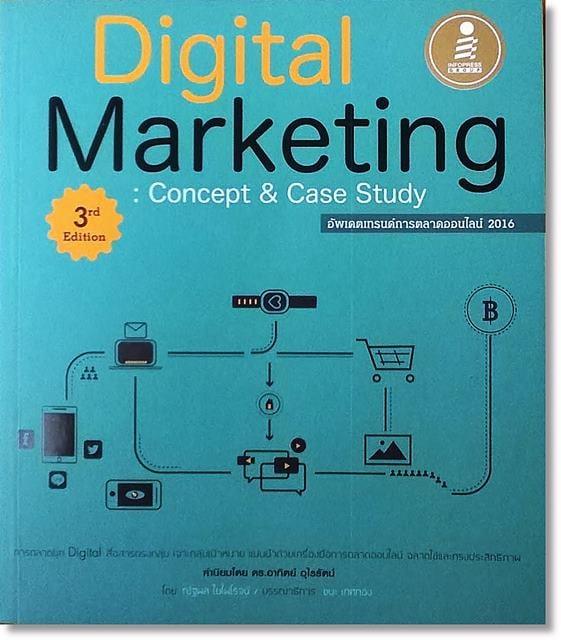 หนังสือ การตลาดออนไลน์