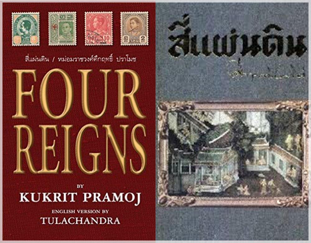 หนังสือ สี่แผ่นดิน Four reigns