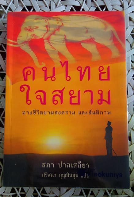 หนังสือคนไทยใจสยาม