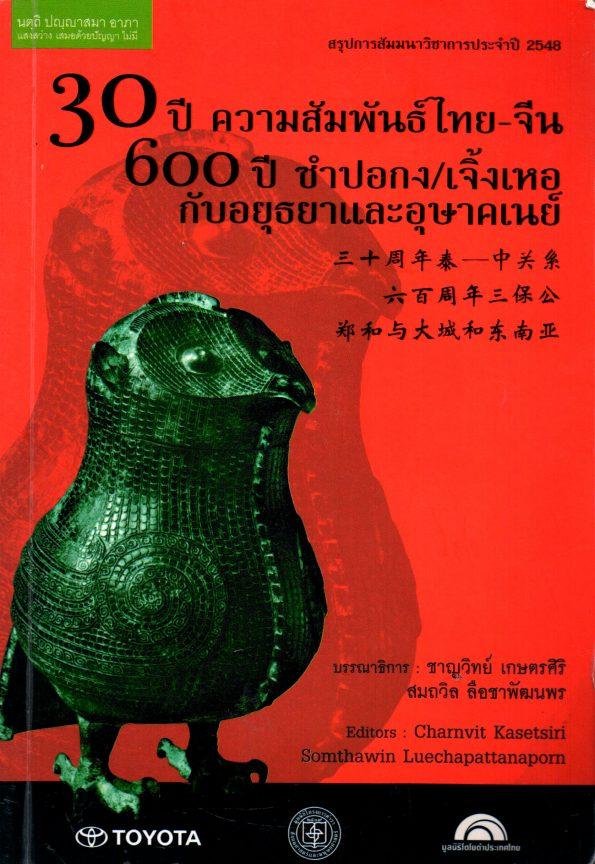 30 ปี ความสัมพันธ์ไทย-จีน 600 ปี ซำปอกง/เจิ้งเหอ กับอยุธยาและอุษาคเนย์