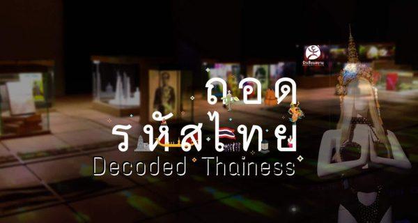 ถอดรหัสไทย Decoded THAINESS
