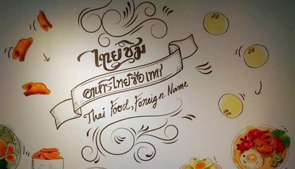ห้องไทยชิม มิวเซียมสยาม
