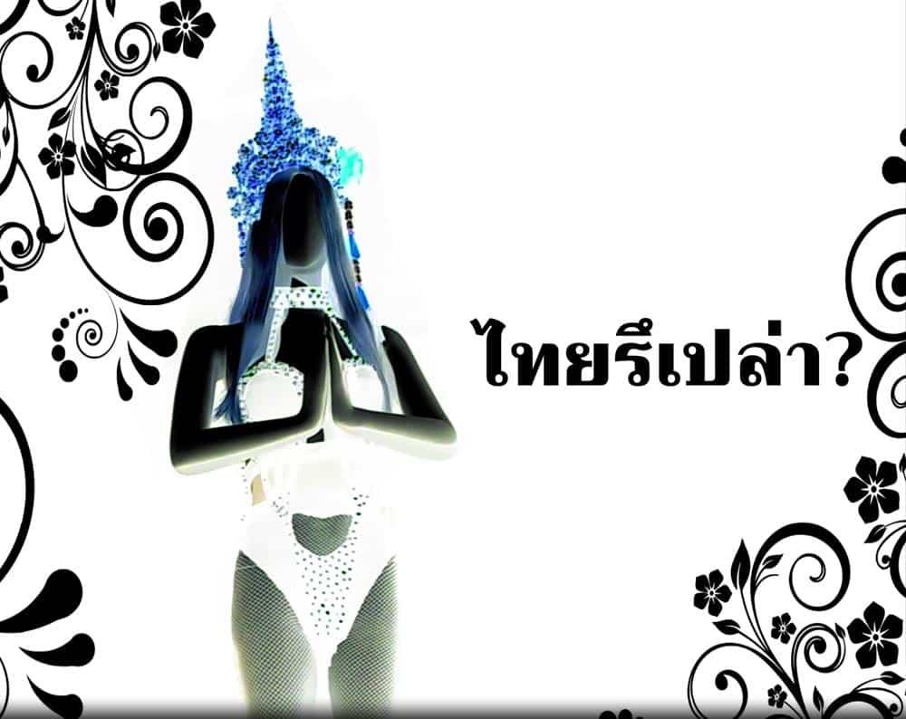 ถอดรหัสไทย ห้องไทยรึเปล่า