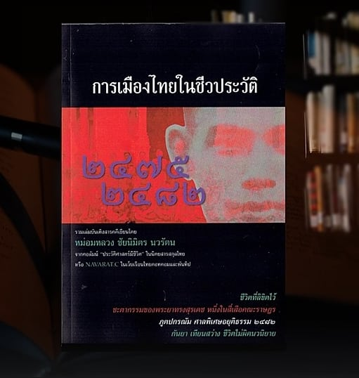 หนังสือที่บอกเล่าเรื่องราวของความจริงที่เกิดขึ้นในช่วงปีพุทธศักราช ๒๔๗๕-๒๔๘๒