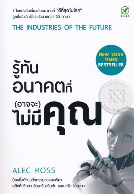 ซื้อหนังสือ รู้ทันอนาคต