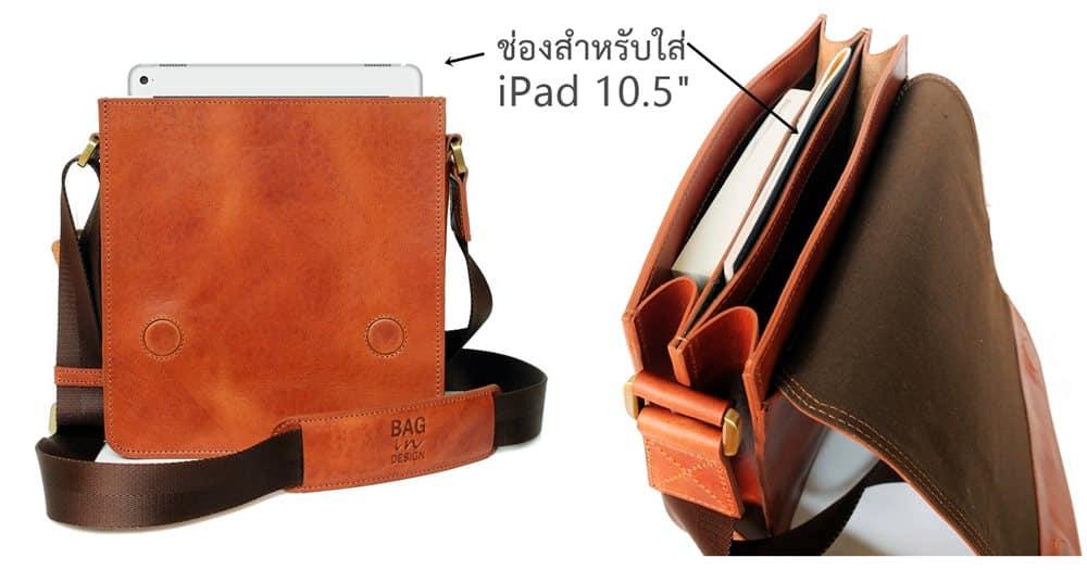 กระเป๋าหนัง ชาย ภายใน ใส่ ipad 10.5 นิ้ว