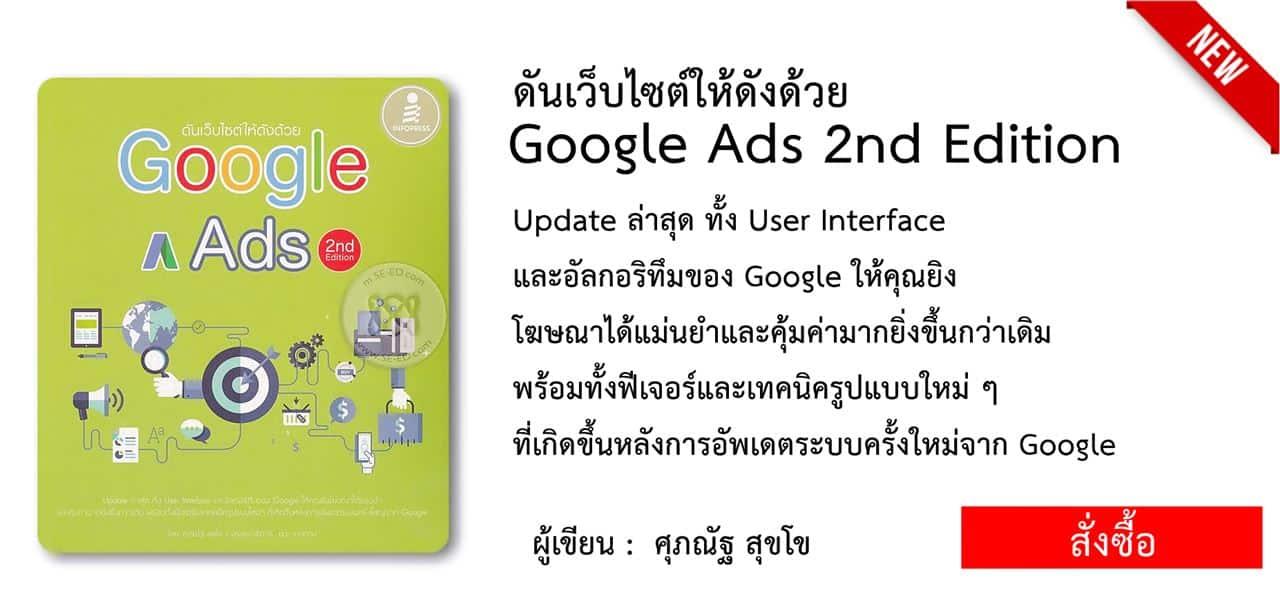 โปรโมท เว็บไซต์ google ads