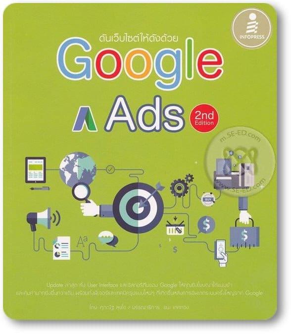 แนะนำหนังสือ Google ads ร้าน se-ed