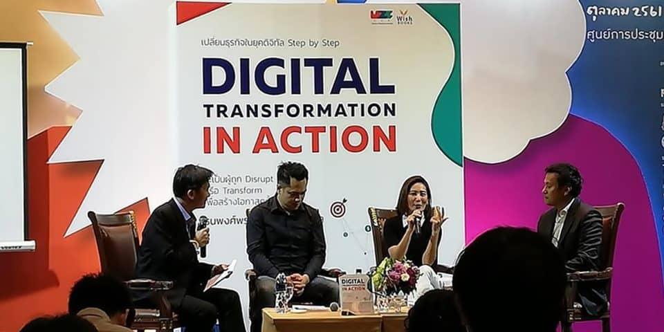 """กิจกรรมเสวนาใน หัวข้อ """"ไม่เปลี่ยน ไม่รอด เปลี่ยนธุรกิจในยุคดิจิตอล ต้อง Digital Transformation"""""""
