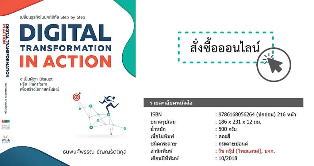 หนังสือ Digital transformation seed