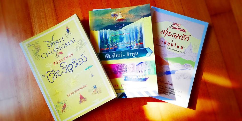 หนังสือ ชุด Spirit of Chiangmai