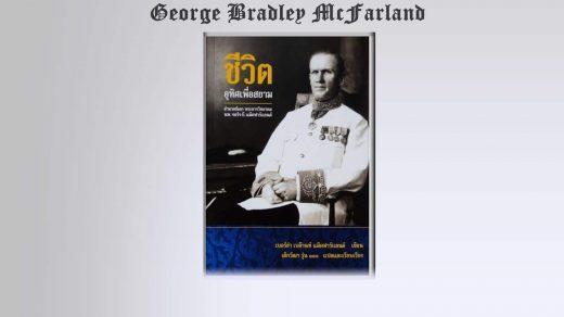 Mcfarland-book-siam