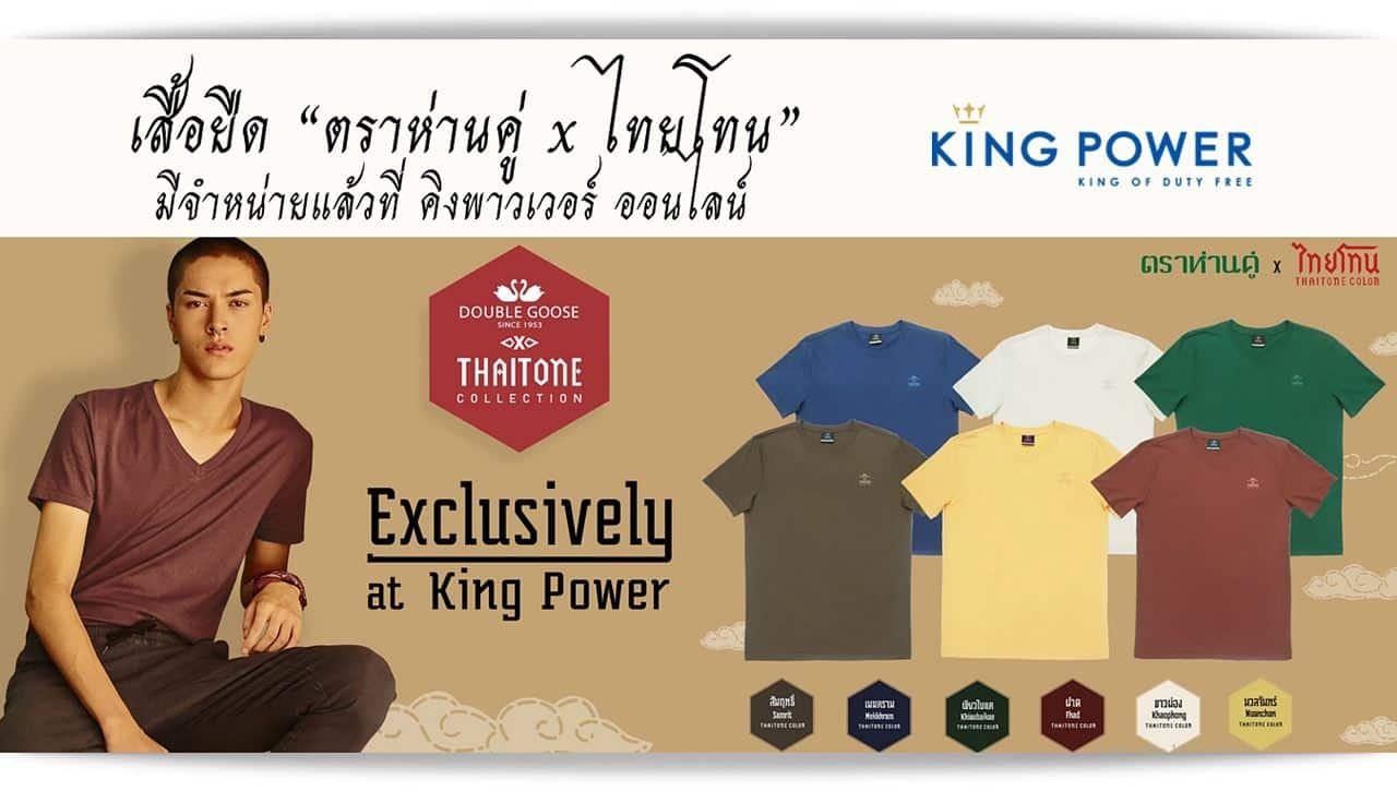 เสื้อห่านคู่ ไทยโทน king power