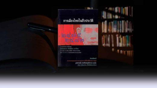 แนะนำหนังสือ การเมืองไทยในชีวประวัติ