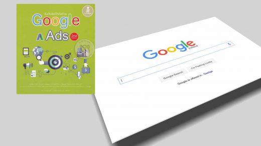 หนังสือ Google Ads