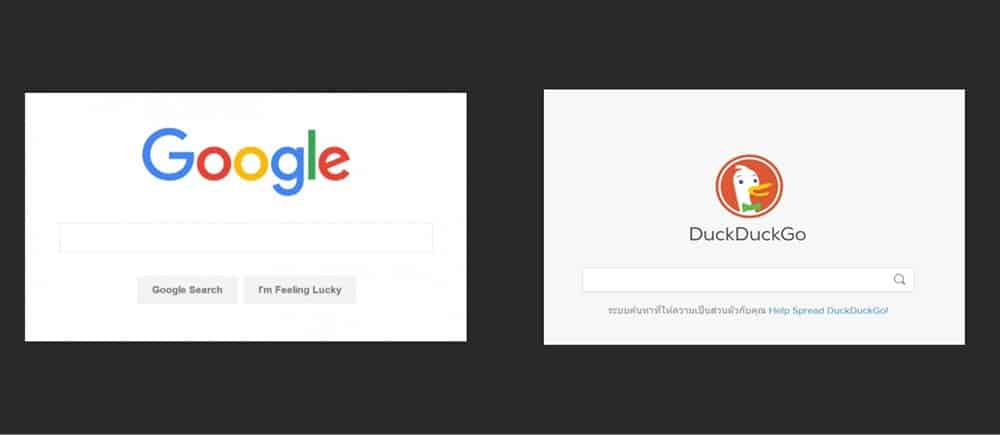 Search Engine google duckduckgo เปรียบเทียบ