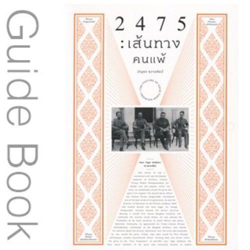 หนังสือ 2475 แนะนำ