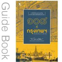 หนังสือ 108 ที่กรุงเทพฯ