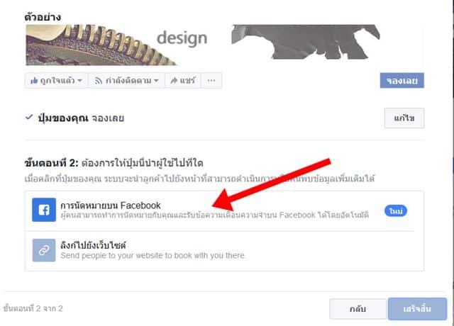 การจองการนัดหมาย facebook