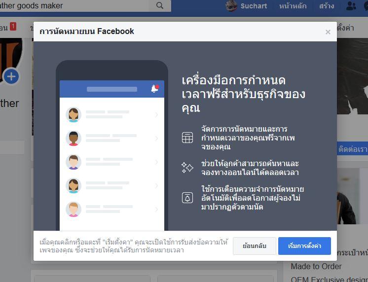facebook การนัดหมาย