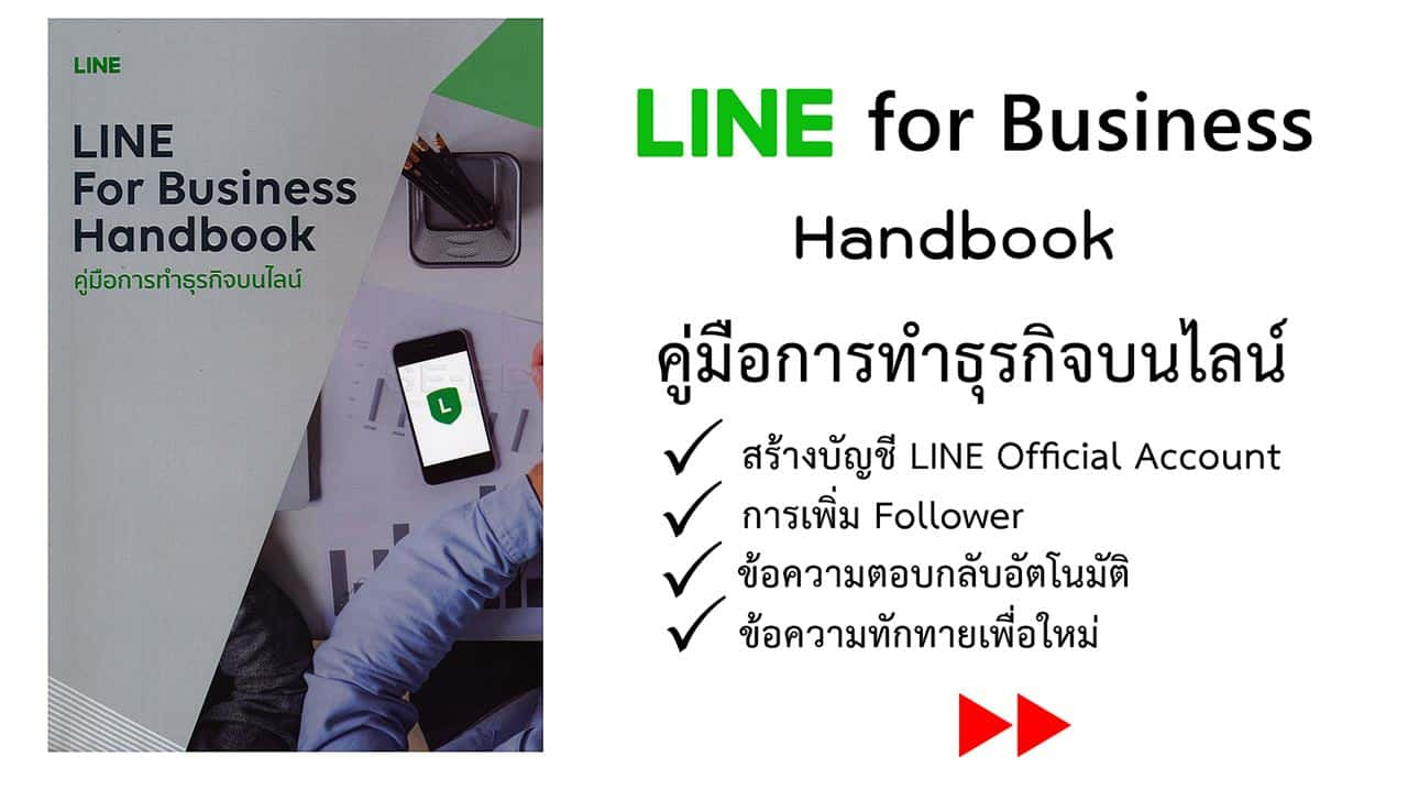 LINE FOR BUSINESS