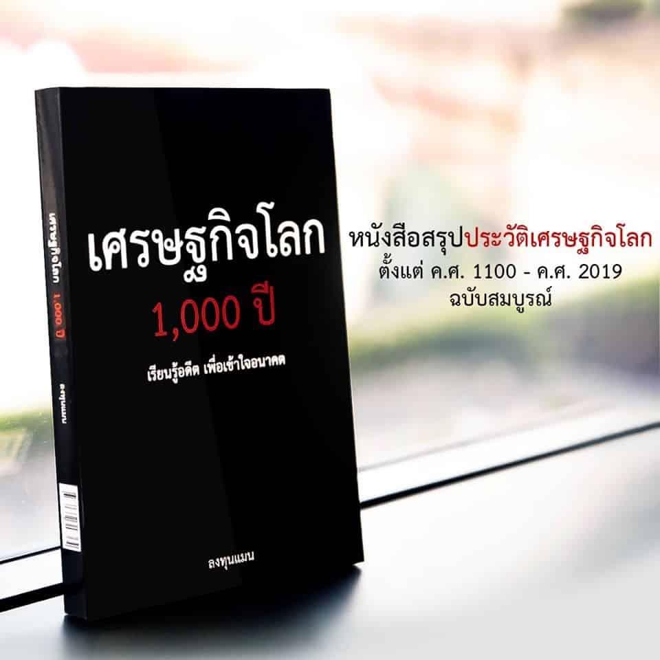 หนังสือ ลงทุนแมน
