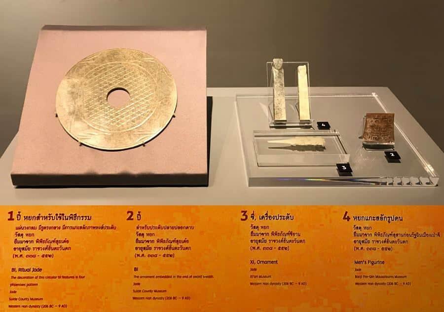 โบราณวัตถุ จีน หยกโบราณ