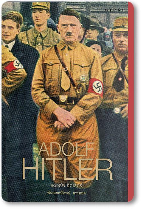 หนังสือประวัติ อดอล์ฟ ฮิตเลอร์