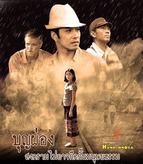"""""""บุญผ่อง"""" บุรุษที่ถูกหลงลืมจากความทรงจำของคนไทยด้วยกันเอง"""