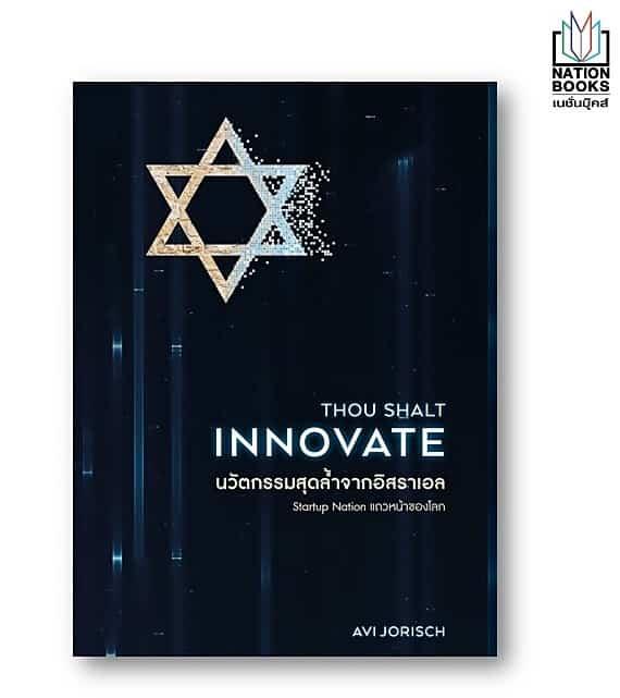 หนังสือ นวัตกรรมสุดล้ำจากอิสราเอล