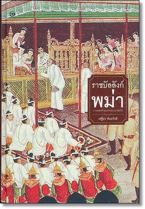 ราชบัลลังก์พม่า