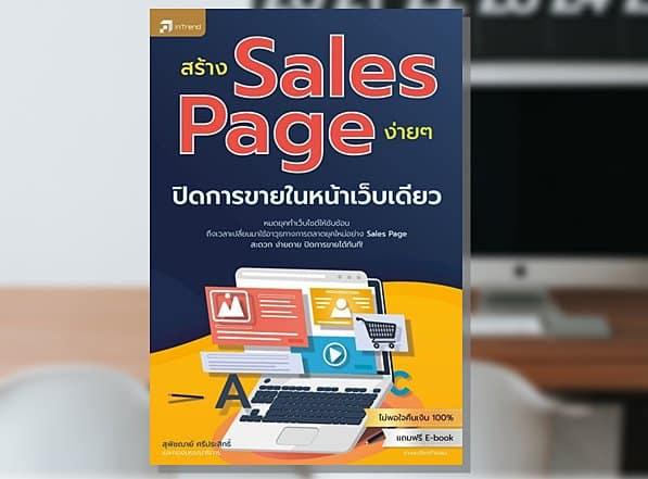 สร้าง Sales Page
