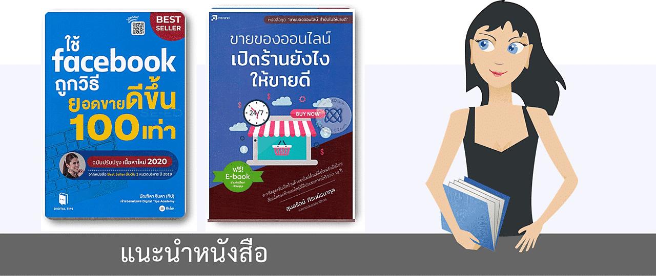 แนะนำหนังสือ ขายของออนไลน์