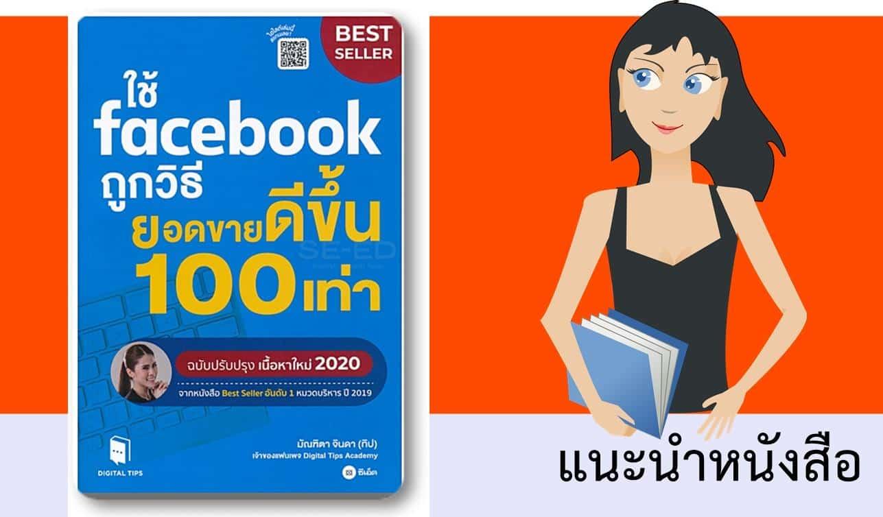 """""""ใช้ Facebook ถูกวิธี ยอดขายดีขึ้น 100 เท่า"""""""