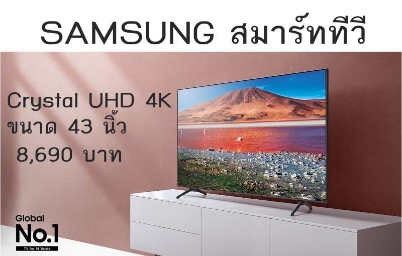ทีวี samsung